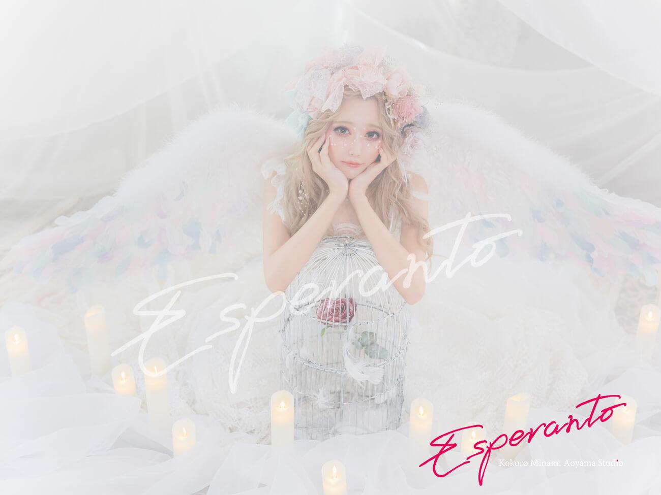 天使の詩 エスペラント KOKORO南青山スタジオ