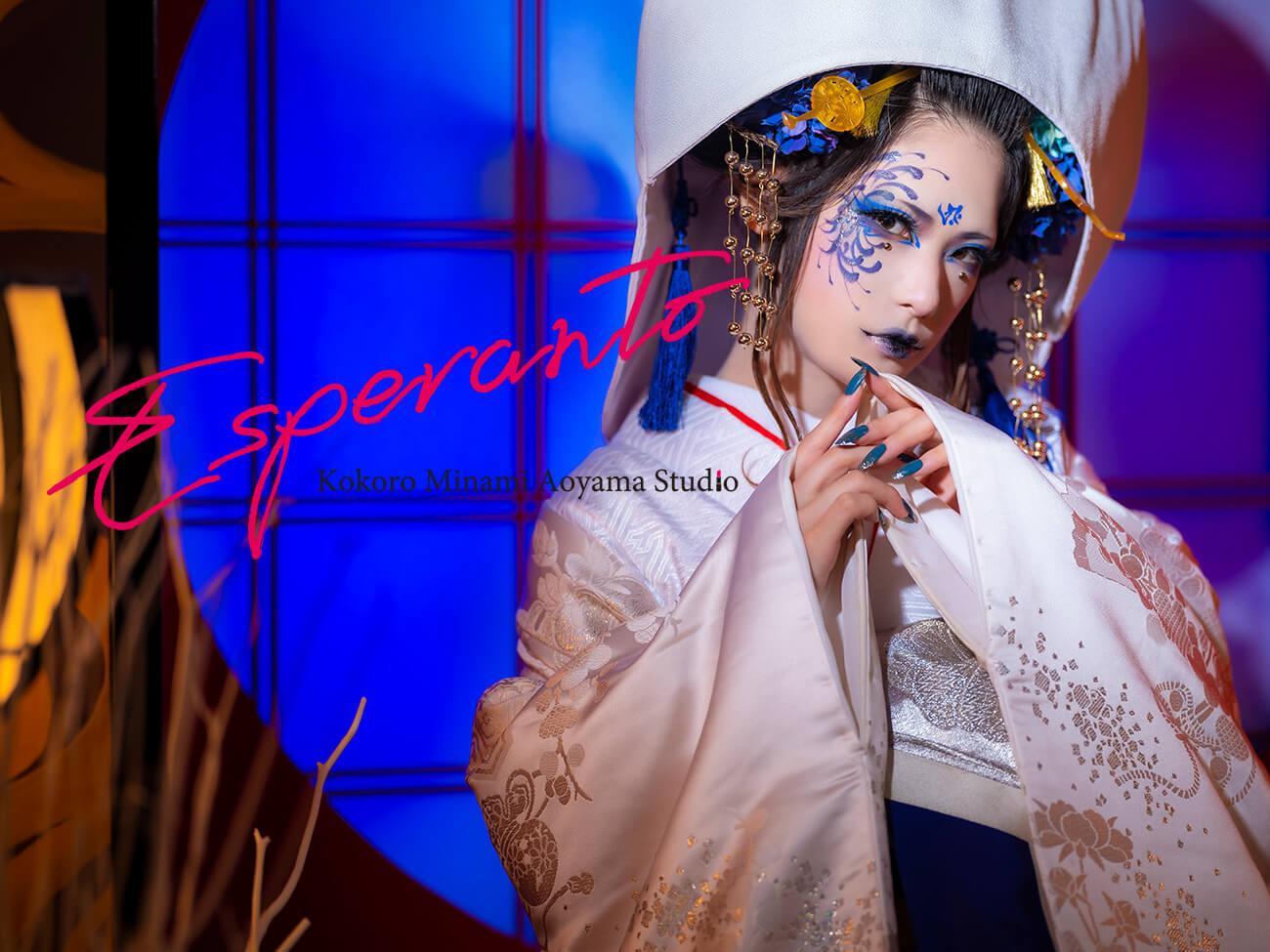 狐の嫁入り エスペラント KOKORO南青山スタジオ