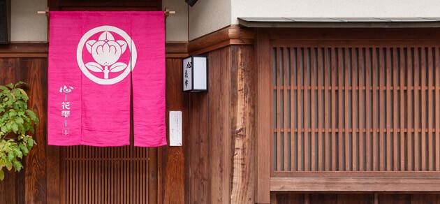 花魁体験 変身写真スタジオ京都ココログループ